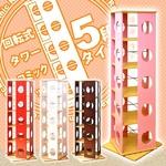 回転式タワーコミックラック【5段タイプ】 ピンク