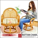 ラタン回転座椅子 ハイタイプ