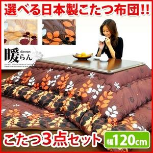 家具調こたつ 【暖らん】 3点セット ブラウン