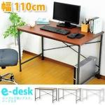 シンプルデスク e-desk【イーデスク】 ブラウンの詳細ページへ
