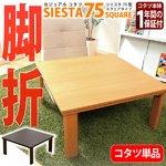 カジュアルこたつ 【SIESTA】 シエスタ こたつテーブル単品 幅75cm正方形 HT-75H (ナチュラル)