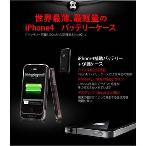 ●地震対策商品●iPhone 4&4S向けバッテリー内蔵ケース 「exolife」-White
