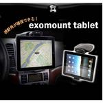 【車載ホルダー】Exomount Tablet Universal Car Mount for iPad, Tablet の詳細ページへ