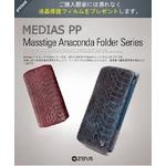 Zenus MEDIAS PPケース Masstige Anaconda Folder Navyの詳細ページへ