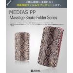 Zenus MEDIAS PPケース Masstige Snake Folder スネーク レザー風の詳細ページへ