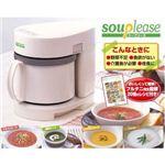 ゼンケン 全自動野菜スープメーカー「スープリーズ」  ZSP-1の詳細ページへ