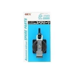 GEX(ジェックス) e-AIR 2000Sスペアパーツ (水槽用ポンプパーツ) 【ペット用品】