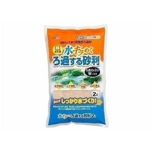 GEX(ジェックス) 水キラめく ろ過する砂利 2L (水槽用砂利) 【ペット用品】