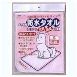 ボンビアルコン 防水タオル S ピンク (犬用トイレ用品) 【ペット用品】