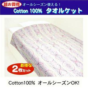 ジャガード織りタオルケット  ブルー 2枚セット