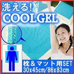 日本製 洗えるクールジェルマット、クールジェル枕パット セット