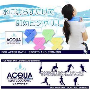 AQUA(アクア) ひんやりタオル SUPER COOL TOWEL(スーパークールタオル) イエロー×2枚