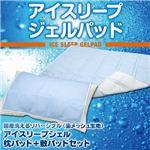 国産洗えるリバーシブル(裏メッシュ生地)アイスリープジェル 枕パッド(40×50cm) + 敷パッドセット(90×90cm)