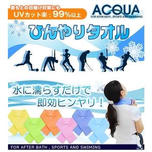 AQUA〜SUPER COOL TOWEL(スーパー クール タオル) Mサイズ 3色セット(ブルー/グリーン/ターコイズ)