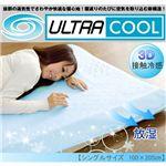 接触冷感 3D ULTRA COOL(ウルトラ クール) 敷パット ブルー