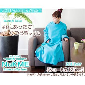 NuKME(ヌックミィ) 2011年Ver ショート丈(125cm) アース アクアブルー