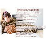 NuKME(ヌックミィ) 2011年Ver ショート丈(125cm) ジラフ柄 ダークブラウン