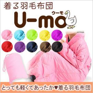 着る羽毛布団 U-MO(ウーモ) 着る羽毛ガウン ナイトブルー