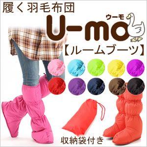 履く羽毛布団 U-MO(ウーモ) ルームブーツ ターコイズ