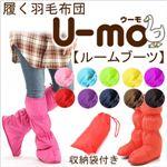 履く羽毛布団 U-MO(ウーモ) ルームブーツ ブラウン
