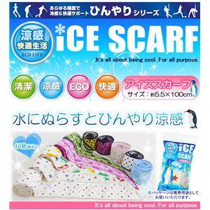 ひんやりシリーズ iCE SCARF(アイススカーフ) ヒョウ柄(イエロー)