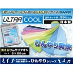 洗える冷たいタオル ULTRA COOL(ウルトラクール) ブルー