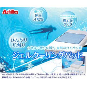 【日本製】アキレス クーリングパッド マルチサイズ(90×90cm)【訳あり(箱無し)】
