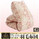 最上級ハンガリー産ホワイトグース93%プレミアムゴールド羽毛布団 ピンク王朝柄