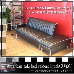 アメリカンソファーベッド レイダース【raiders】 co3035 ブラック