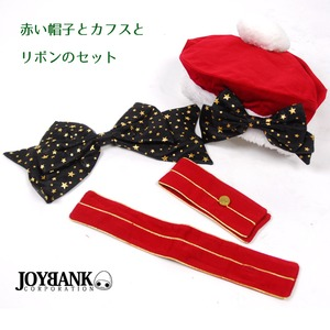 サンタ帽子と星リボンのセット(カフス付き)CA029