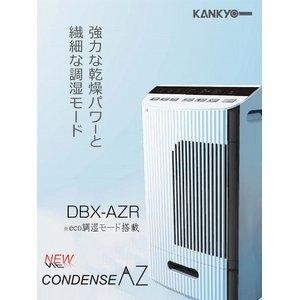 除湿乾燥機 コンデンス 除湿機 DBX-AZR