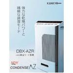 コンデンス除湿機DBX-AZR プラス 調湿モード搭載の詳細ページへ