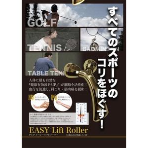 Easy Lift Roller