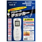 AMISTAD(アミスタッド) アルコールチェッカー AJC-6