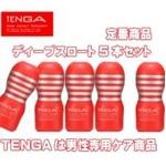 TENGA(テンガ) ディープスロートカップ 【5個セット】の詳細ページへ