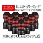 TENGA(テンガ) ディープスロートカップ スペシャルハードエディション 【10本セット】