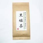 黒姫茶【5個】