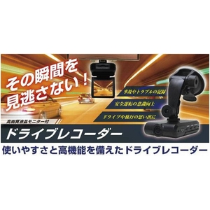 高画質液晶モニター付 ドライブレコーダー(メモリーなし)