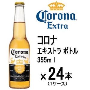 メキシコ【海外ビール】Corona コロナ エキストラボトル 355ml × 24本 (1ケース)