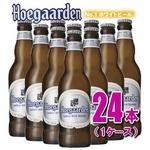 【海外ブランドビール】ヒューガルデン ホワイト 330ml 24本(1ケース)