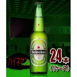 オランダ【海外ビール】ハイネケン ロングネック 330ml 24本(1ケース)