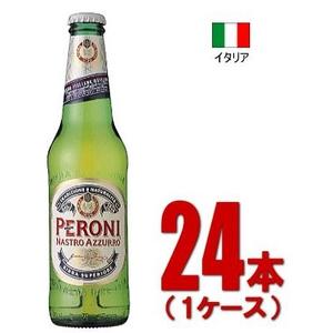イタリア【海外ブランドビール】ペローニ・ナストロ アズーロ ボトル瓶 330ml 24本(1ケース)