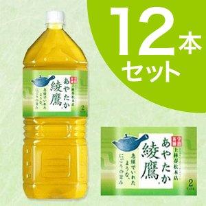 【飲料】 綾鷹 あやたか 緑茶 (お茶) 2Lペット 12本(2ケース)