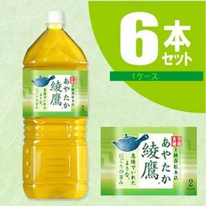 【飲料】 綾鷹 あやたか 緑茶 (お茶) 2Lペット 6本(1ケース)
