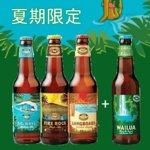 夏期限定【ハワイビール】KONA コナ 4種類セット 355ml × 24本(各6本) WAILUA WHEAT ワイルアビートの詳細ページへ