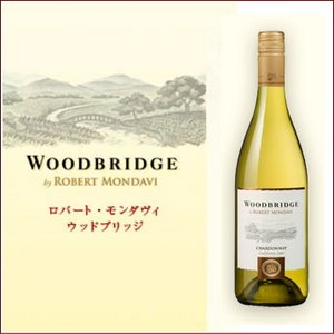【ワイン】カリフォルニア産 ロバートモンダヴィ ウッドブリッジ シャルドネ(白ワイン、辛口)