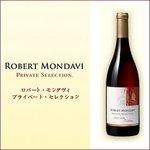 【ワイン】カリフォルニア産 ロバートモンダヴィ プライベート・セレクション ピノ・ノワールの詳細ページへ