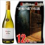 【チリ産 白ワイン】コンチャ・イ・トロ カッシェロ・デル・ディアブロ シャルドネ 750ml 【12本】 の詳細ページへ