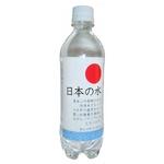 日本の水 (バナジウム水) 500ml×24本/箱 【賞味期限3年】