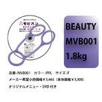 モビバン Beauty Purpleの詳細ページへ